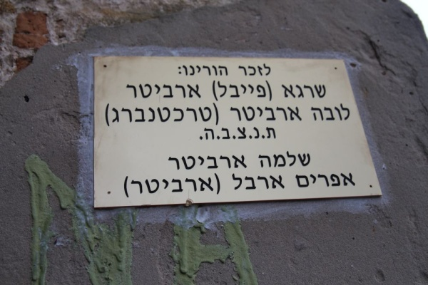 Memorial plaque on the synagogue in Ostroh