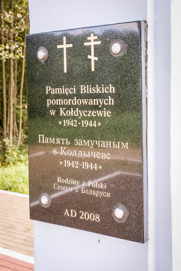 Memorial plaque dedicated to the victims of the Koldichevo concentration camp