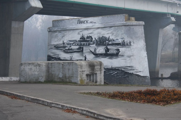 Pinsk. Dnepropetrovskaya Flotiliya str. Graffity. Bridge across the Pina River