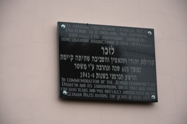 Rohatyn, a plaque in memory of the Jewish community