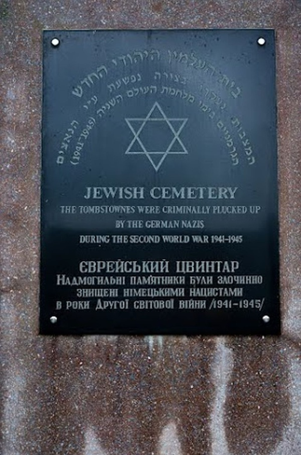 Rohatyn, a monument commemorating the devastation brought to the Jewish cemetery by the Nazis during World War II
