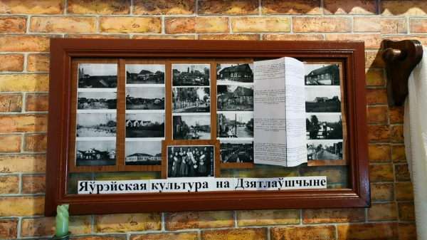 Exhibition about Jews from Dzyatlava in the museum of Gimnazjum no. 1
